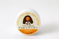 ぴゅあシアバター ナチュラル (30g) アフリカ工房 未精製 シアバター100% 保湿クリーム