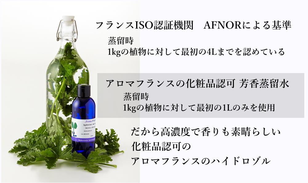 アロマフランスのハイドロゾル(化粧水認可 芳香蒸留水)