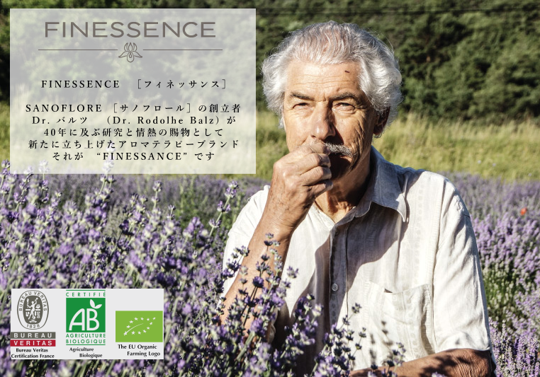 FINESSENCE [フィネッサンス] 100% オーガニックアロマテラピーブランド