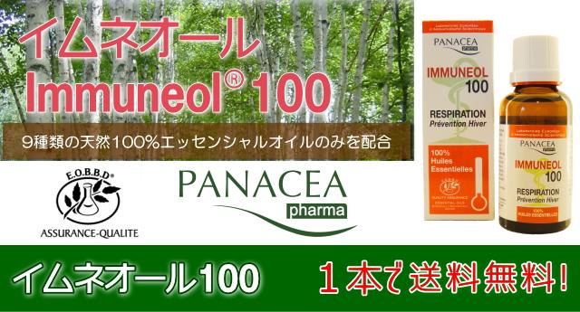 イムネオール100 Immuneol 100 イムネオールR100は、海外では薬局のみで 販売され、自然医療に積極的に取り組んでいる医師や薬剤師によって、風邪やインフルエンザなどの季節のローションとして推奨されています。
