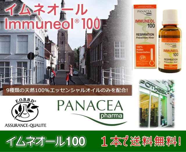 イムネオール Immuneol 100