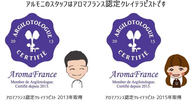 アルモニのスタッフはアロマフランス認定クレイテラピストです