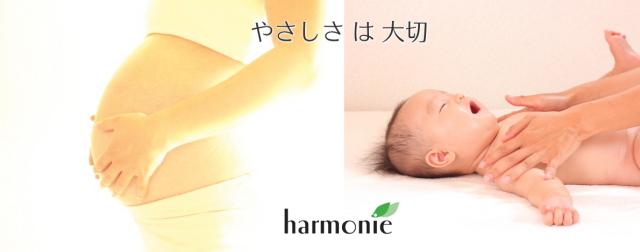 赤ちゃんと妊婦さんのケア