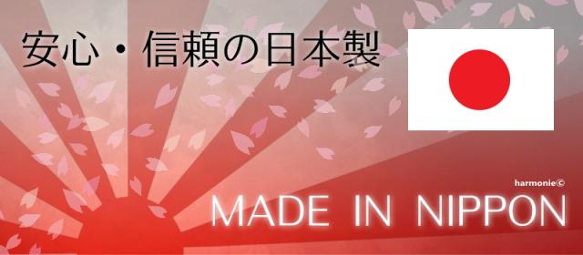 """""""日本製"""" """" 国産"""" """"made in japan"""" """"made in nippon"""""""