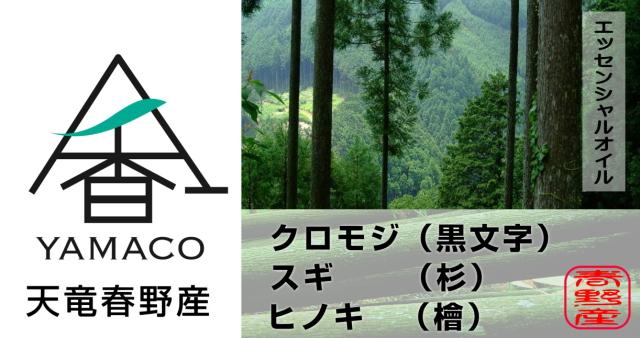 天竜春野町産 - 山香 - エッセンシャルオイル
