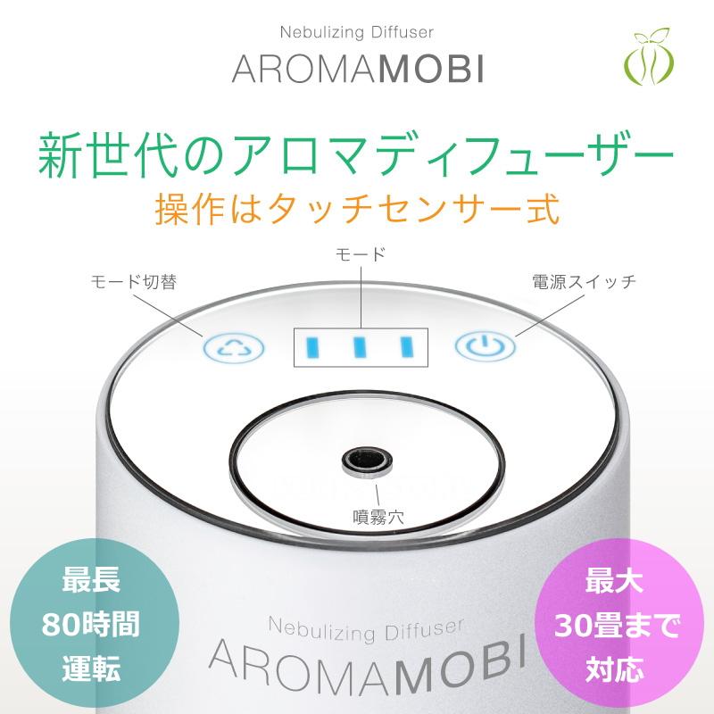 新世代アロマディフューザー 「AROMA MOBI」 アロマモビ