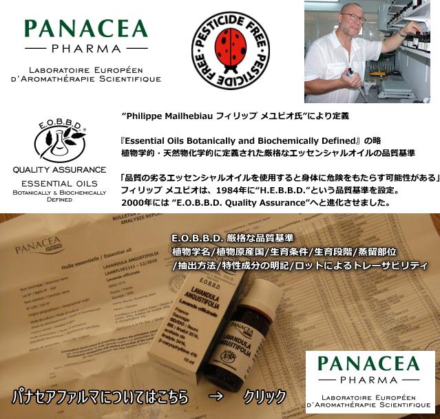 メディカルアロマテラピーブランド PANACEA Pharma パナセアファルマ
