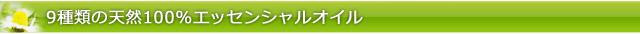 9種類の天然100%エッセンシャルオイル