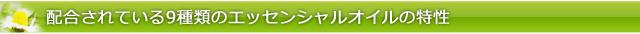 配合されている9種類のエッセンシャルオイルの特性