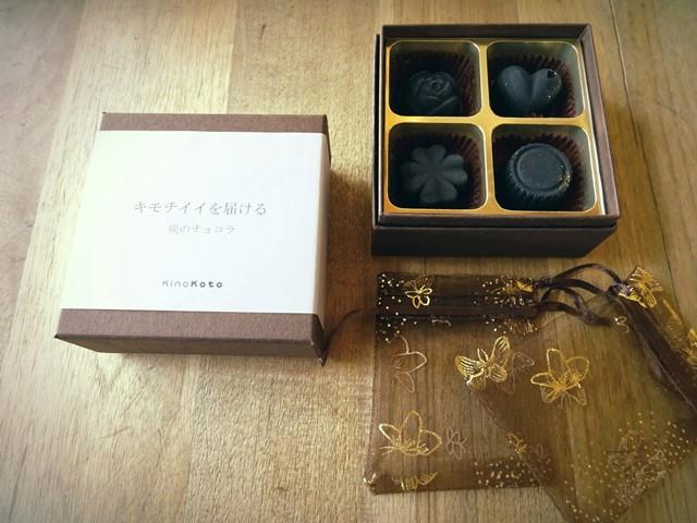 炭のチョコラ 4個入 脱臭芳香炭 チョコ仕立て 化粧箱入 Kinokoto 株式会社アスカム