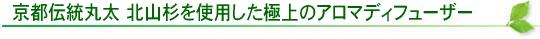 【送料無料】 京都伝統工芸 北山丸太 アロマディフューザー NENRIN 年輪 限定販売 京都北山丸太伝承の会 認定