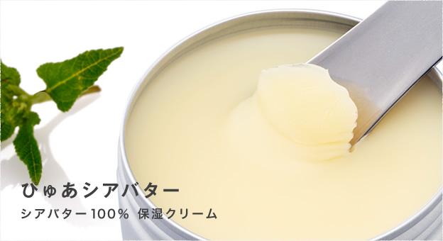 ぴゅあシアバター ナチュラル (120g) アフリカ工房 ガーナ産 未精製 手作り・お得用 100%シアバター
